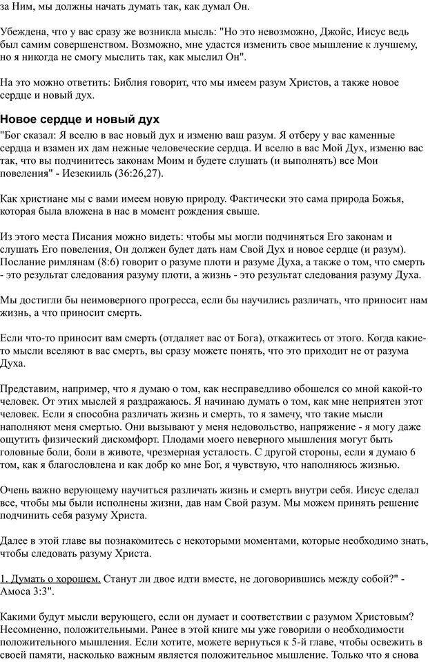 PDF. Разум - поле сражения. Майер Д. Страница 61. Читать онлайн