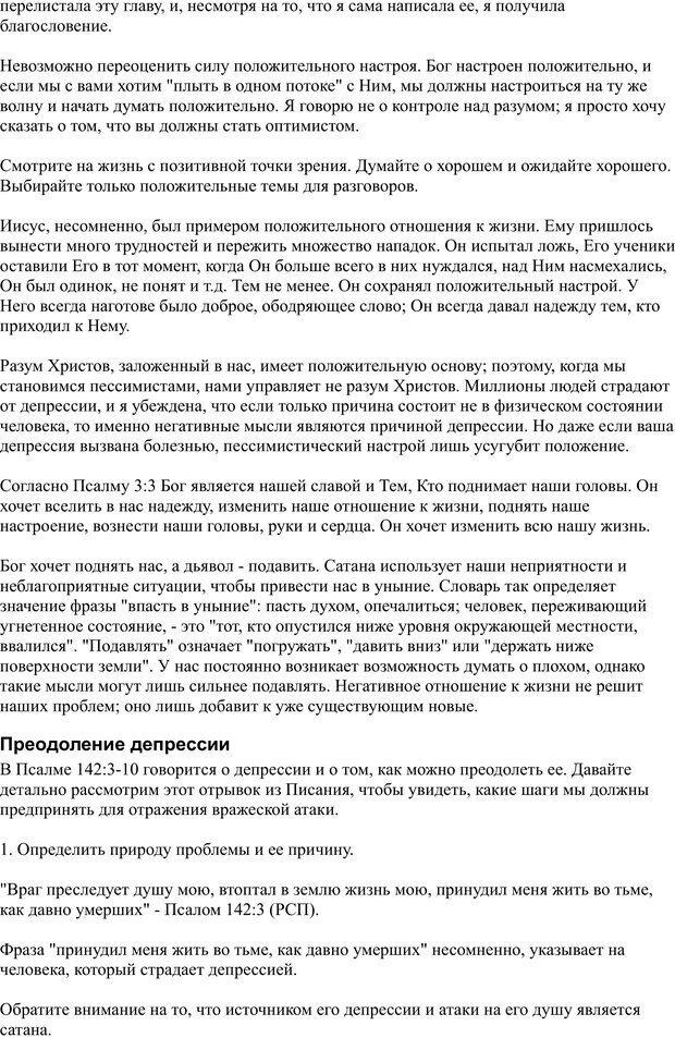 PDF. Разум - поле сражения. Майер Д. Страница 62. Читать онлайн