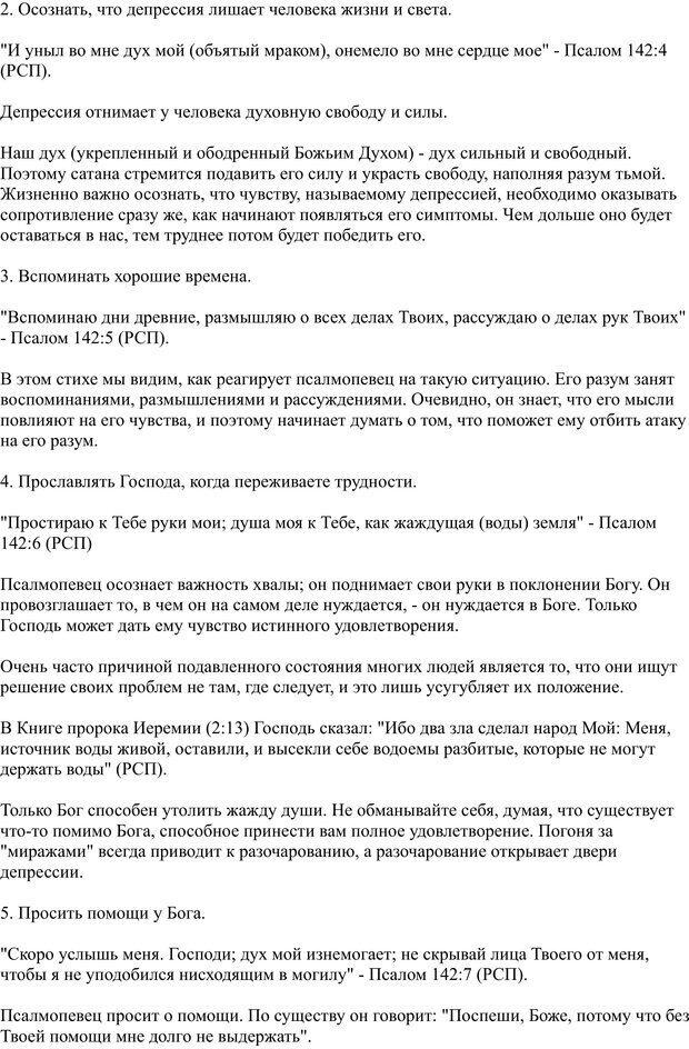 PDF. Разум - поле сражения. Майер Д. Страница 63. Читать онлайн
