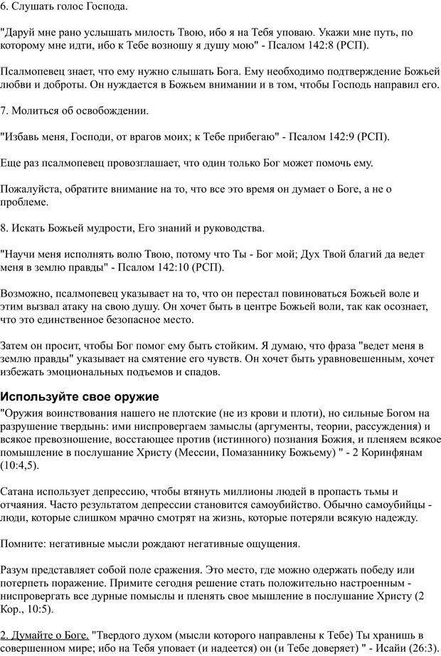PDF. Разум - поле сражения. Майер Д. Страница 64. Читать онлайн