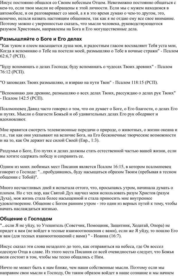 PDF. Разум - поле сражения. Майер Д. Страница 65. Читать онлайн