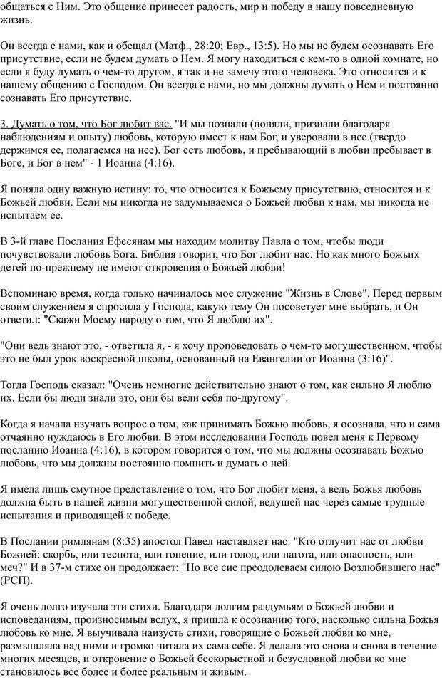 PDF. Разум - поле сражения. Майер Д. Страница 66. Читать онлайн