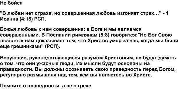 PDF. Разум - поле сражения. Майер Д. Страница 68. Читать онлайн