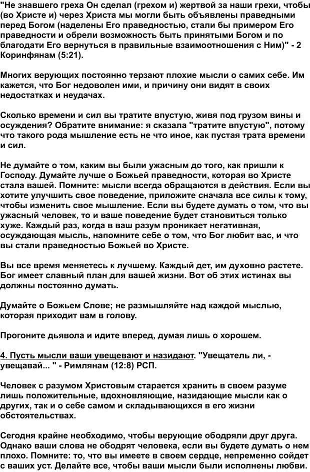 PDF. Разум - поле сражения. Майер Д. Страница 69. Читать онлайн