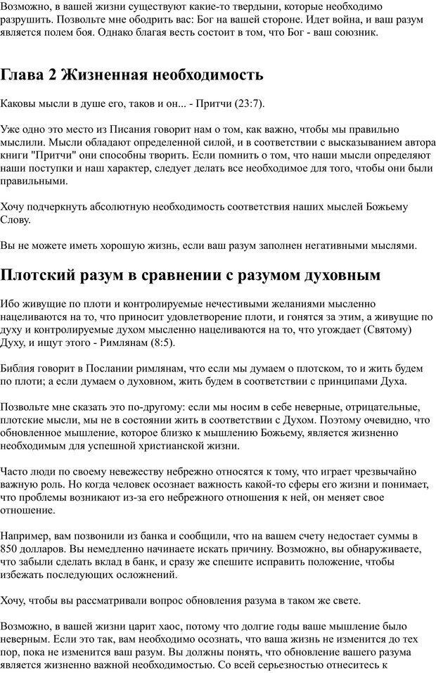PDF. Разум - поле сражения. Майер Д. Страница 7. Читать онлайн