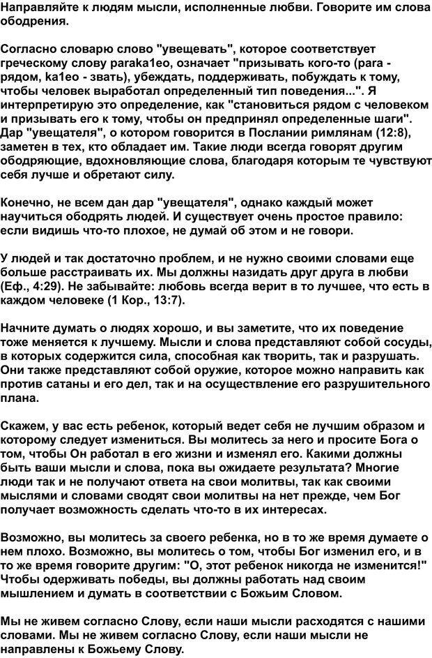 PDF. Разум - поле сражения. Майер Д. Страница 70. Читать онлайн