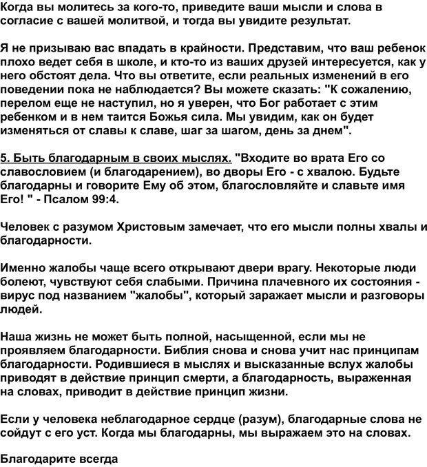 PDF. Разум - поле сражения. Майер Д. Страница 71. Читать онлайн