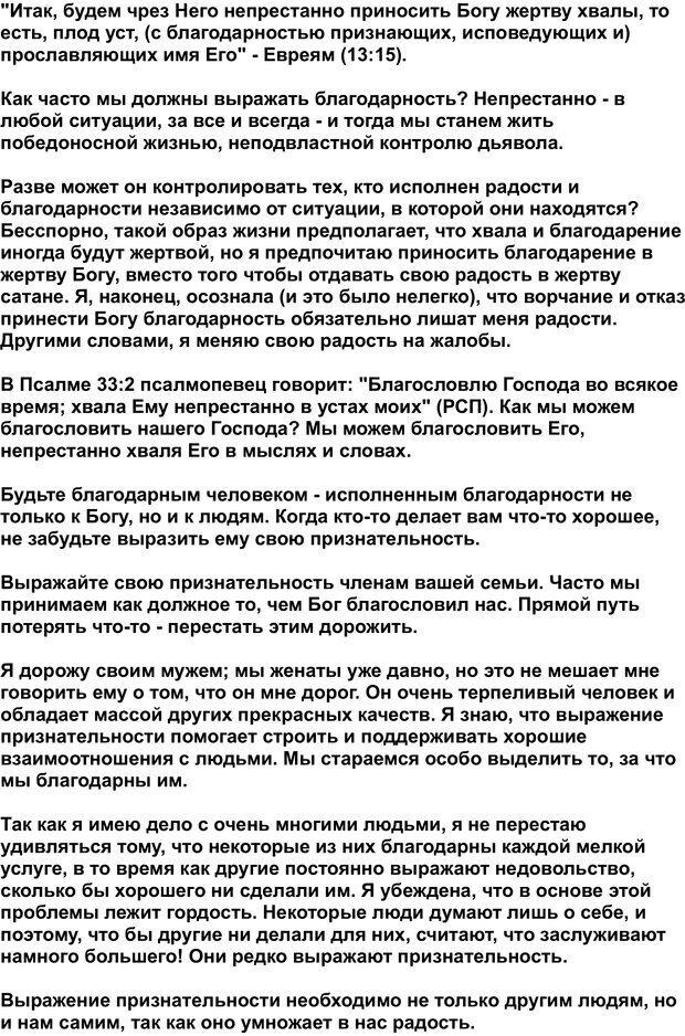 PDF. Разум - поле сражения. Майер Д. Страница 72. Читать онлайн