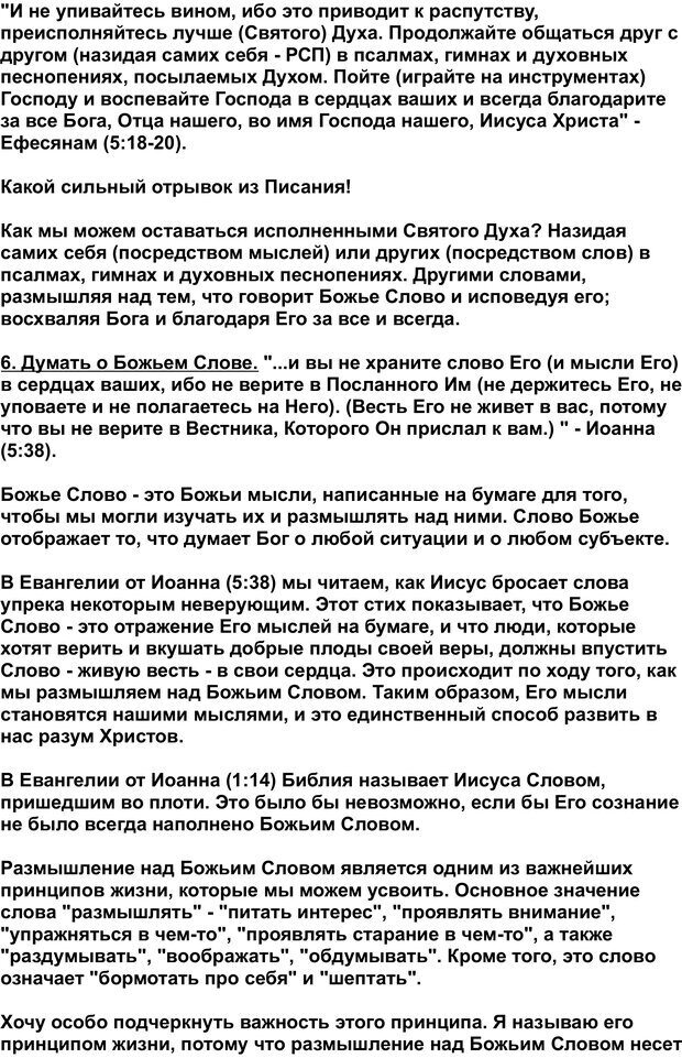 PDF. Разум - поле сражения. Майер Д. Страница 74. Читать онлайн