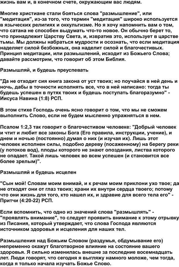 PDF. Разум - поле сражения. Майер Д. Страница 75. Читать онлайн