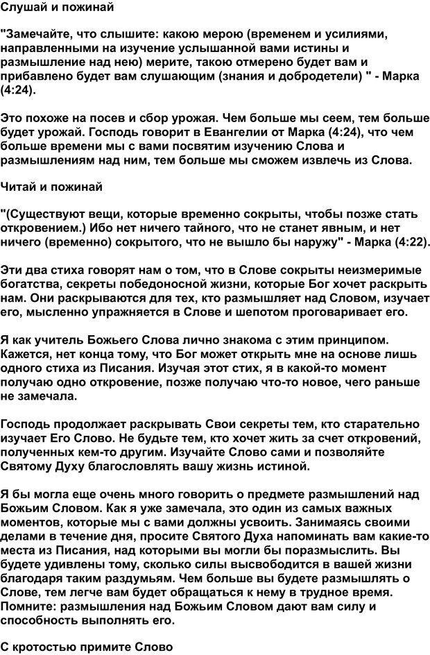 PDF. Разум - поле сражения. Майер Д. Страница 76. Читать онлайн