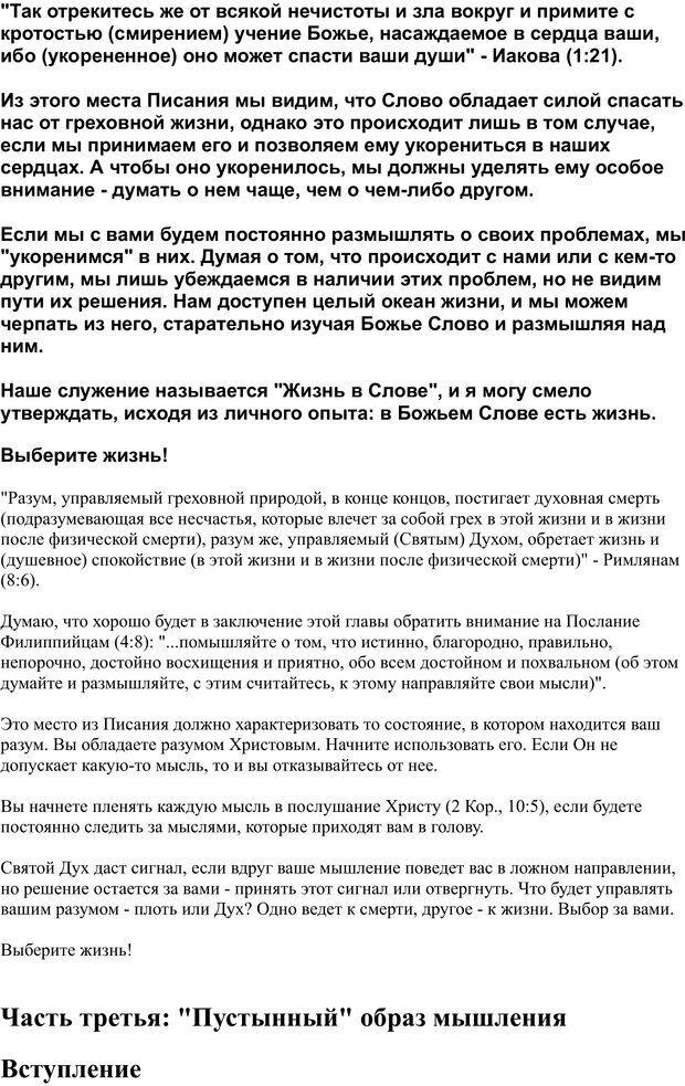 PDF. Разум - поле сражения. Майер Д. Страница 77. Читать онлайн