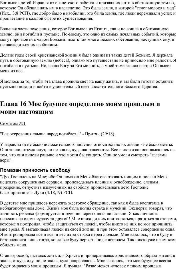 PDF. Разум - поле сражения. Майер Д. Страница 79. Читать онлайн
