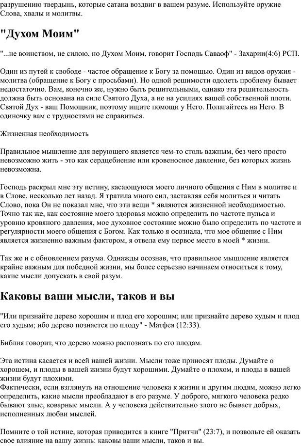 PDF. Разум - поле сражения. Майер Д. Страница 8. Читать онлайн