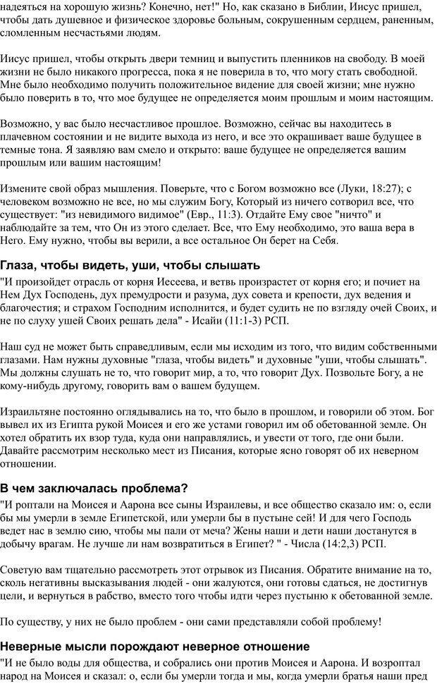 PDF. Разум - поле сражения. Майер Д. Страница 80. Читать онлайн