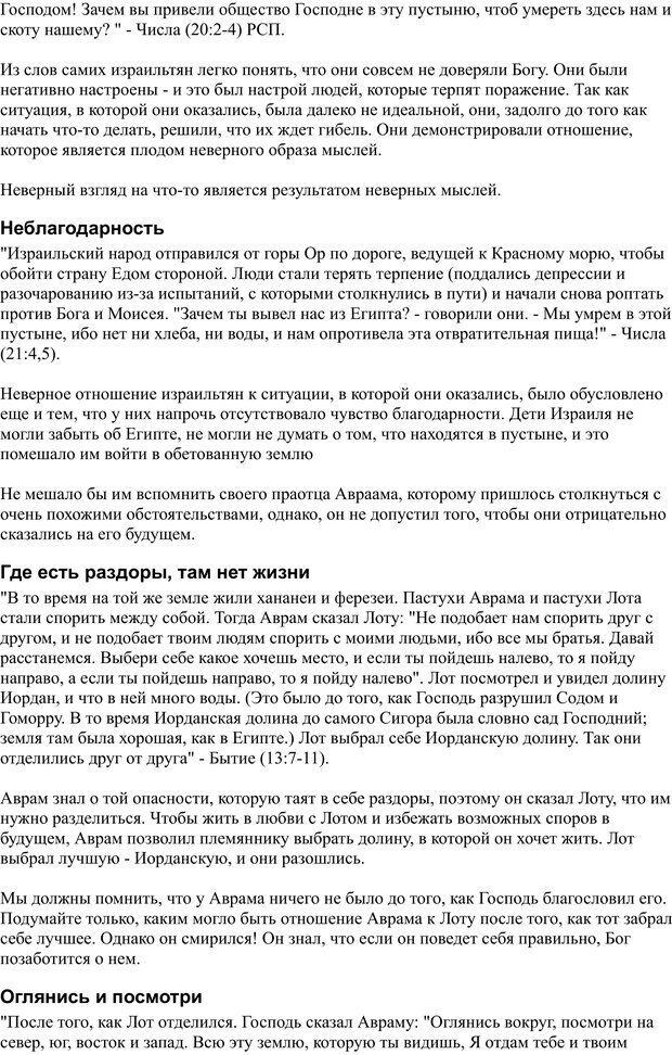 PDF. Разум - поле сражения. Майер Д. Страница 81. Читать онлайн