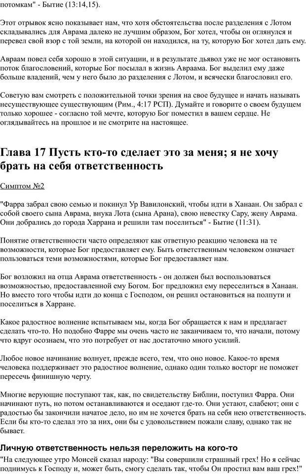 PDF. Разум - поле сражения. Майер Д. Страница 82. Читать онлайн