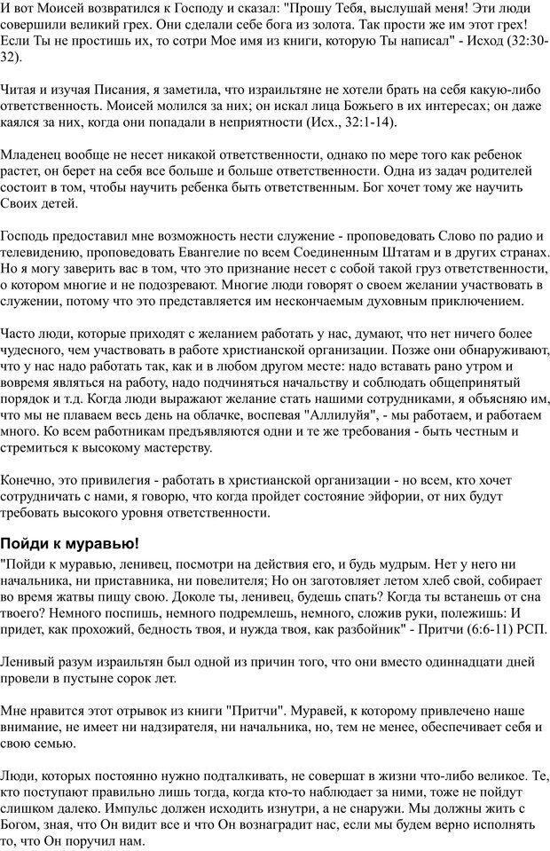 PDF. Разум - поле сражения. Майер Д. Страница 83. Читать онлайн