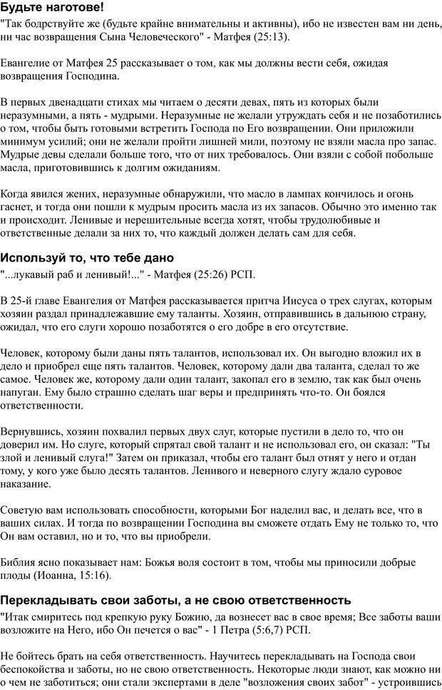 PDF. Разум - поле сражения. Майер Д. Страница 85. Читать онлайн