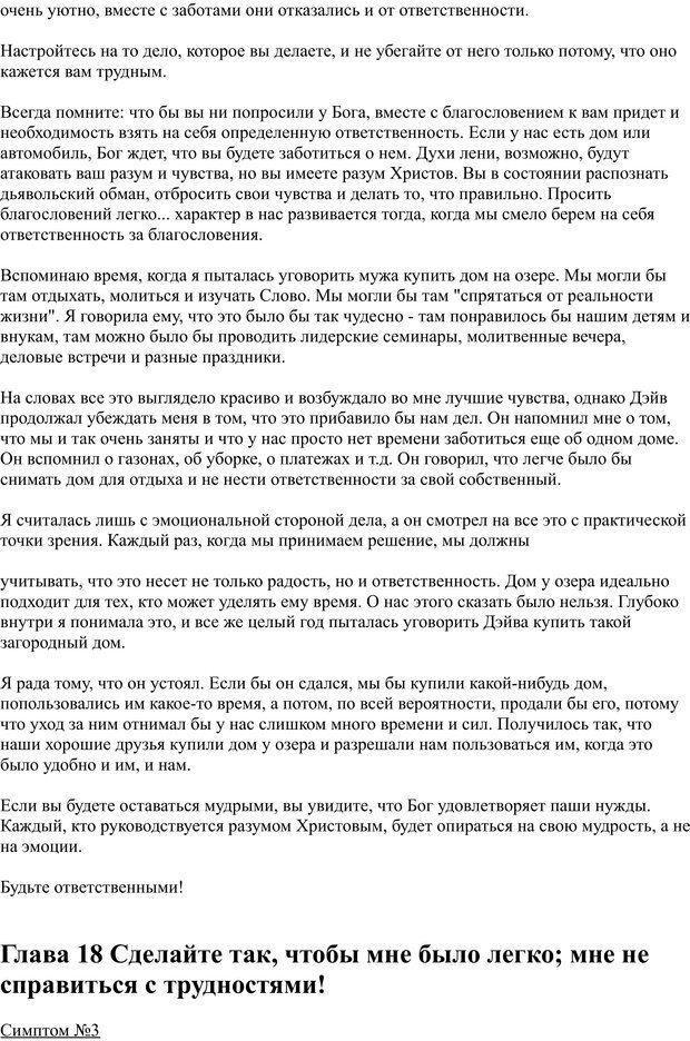 PDF. Разум - поле сражения. Майер Д. Страница 86. Читать онлайн