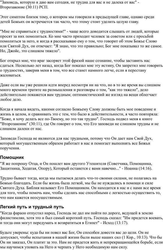PDF. Разум - поле сражения. Майер Д. Страница 87. Читать онлайн