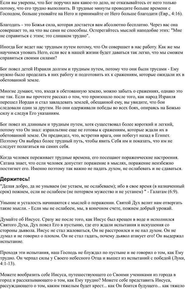 PDF. Разум - поле сражения. Майер Д. Страница 88. Читать онлайн