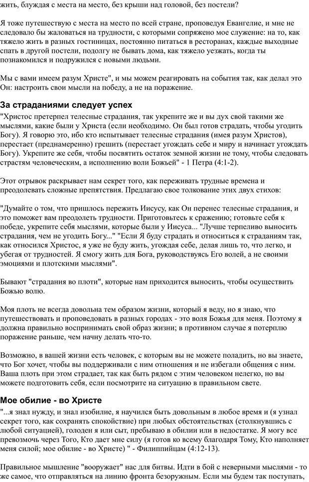 PDF. Разум - поле сражения. Майер Д. Страница 89. Читать онлайн