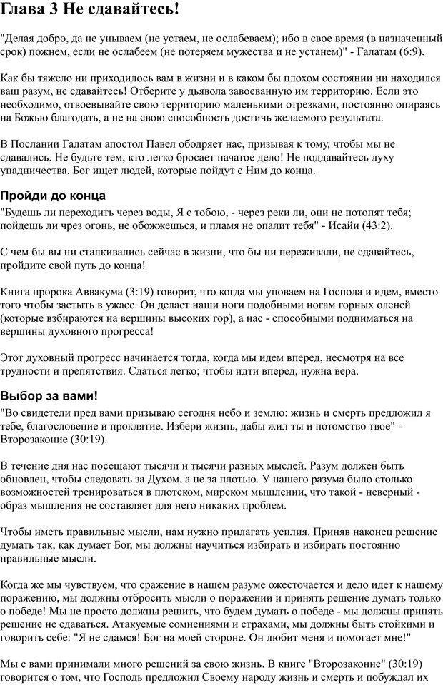 PDF. Разум - поле сражения. Майер Д. Страница 9. Читать онлайн
