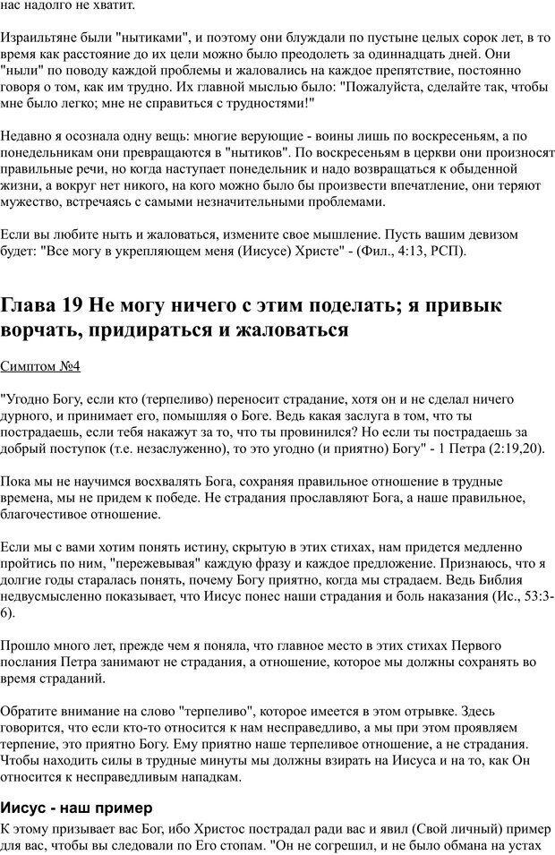 PDF. Разум - поле сражения. Майер Д. Страница 90. Читать онлайн