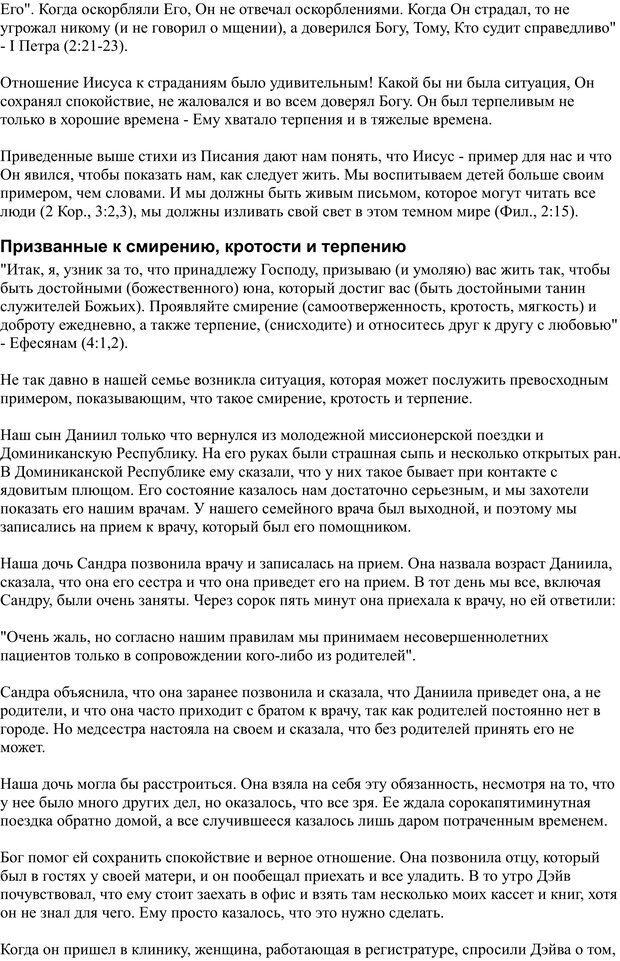 PDF. Разум - поле сражения. Майер Д. Страница 91. Читать онлайн