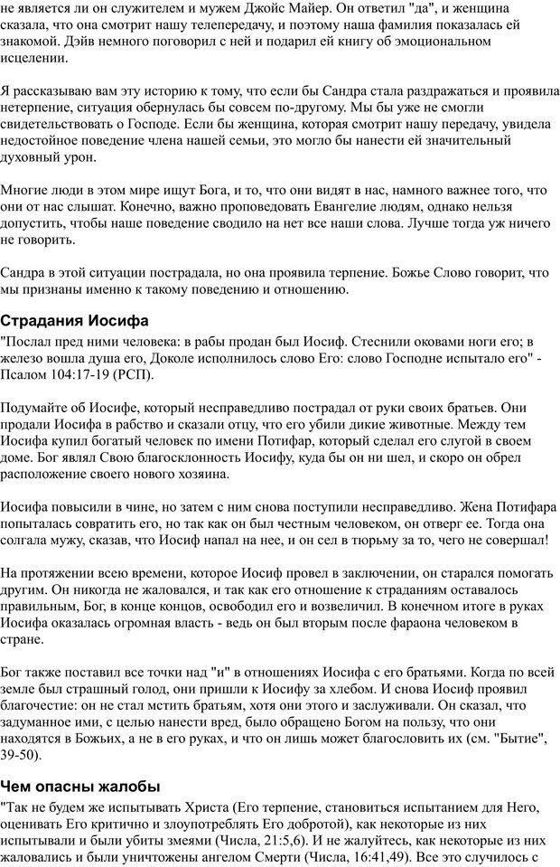 PDF. Разум - поле сражения. Майер Д. Страница 92. Читать онлайн