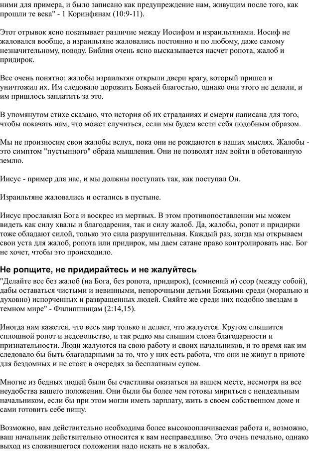 PDF. Разум - поле сражения. Майер Д. Страница 93. Читать онлайн