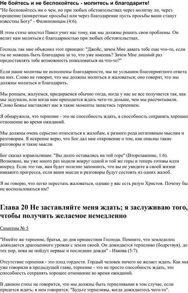 PDF. Разум - поле сражения. Майер Д. Страница 94. Читать онлайн