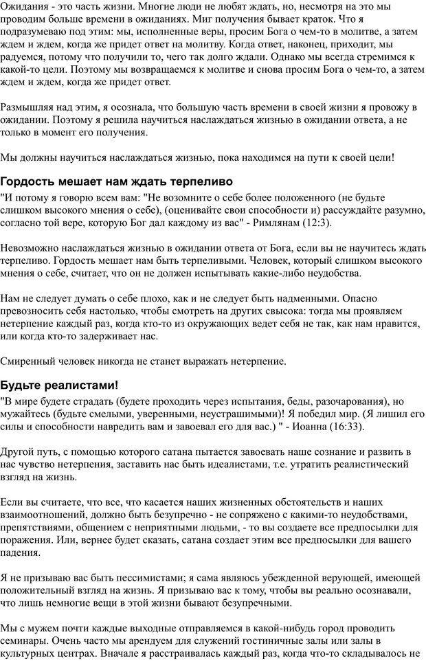 PDF. Разум - поле сражения. Майер Д. Страница 95. Читать онлайн