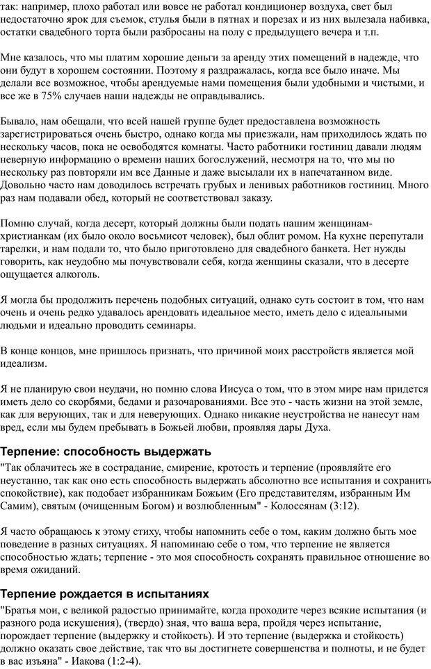 PDF. Разум - поле сражения. Майер Д. Страница 96. Читать онлайн