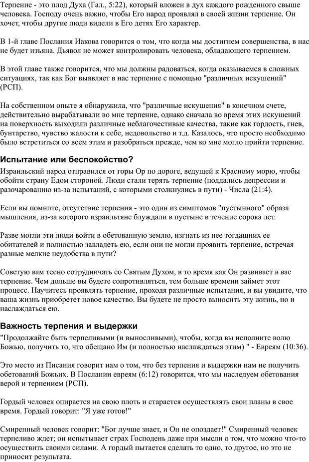 PDF. Разум - поле сражения. Майер Д. Страница 97. Читать онлайн