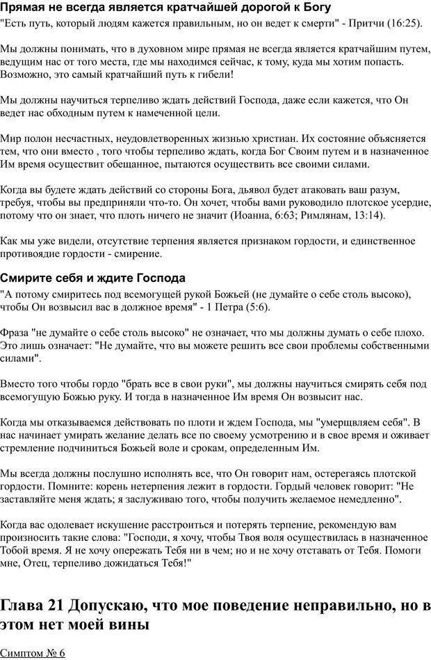 PDF. Разум - поле сражения. Майер Д. Страница 98. Читать онлайн