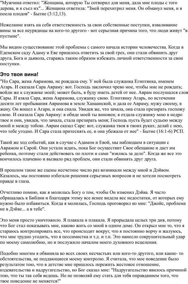 PDF. Разум - поле сражения. Майер Д. Страница 99. Читать онлайн