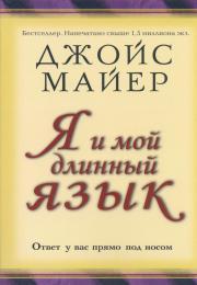"""Обложка книги """"Я и мой длинный язык"""""""