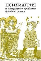 """Обложка книги """"Психиатрия и проблемы духовной жизни"""""""