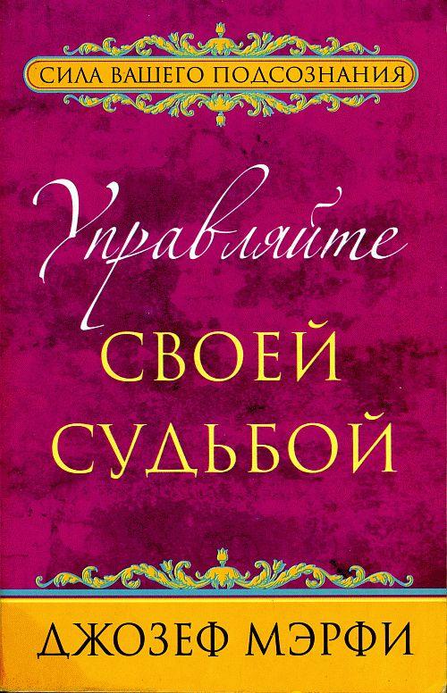 """Обложка книги """"Управляйте своей судьбой"""""""