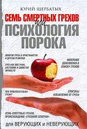 Семь смертных грехов, или Психология порока для верующих и неверующих, Щербатых Юрий