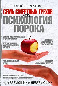 """Обложка книги """"Семь смертных грехов, или Психология порока для верующих и неверующих"""""""