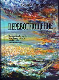 """Обложка книги """"ПЕРЕВОПЛОЩЕНИЕ"""""""