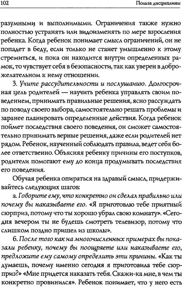 DJVU. Искусство быть родителем. Ван Пелт Н. Страница 102. Читать онлайн