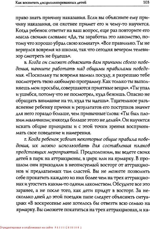 DJVU. Искусство быть родителем. Ван Пелт Н. Страница 103. Читать онлайн