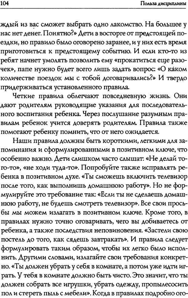 DJVU. Искусство быть родителем. Ван Пелт Н. Страница 104. Читать онлайн