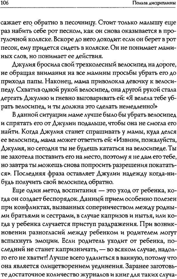 DJVU. Искусство быть родителем. Ван Пелт Н. Страница 106. Читать онлайн