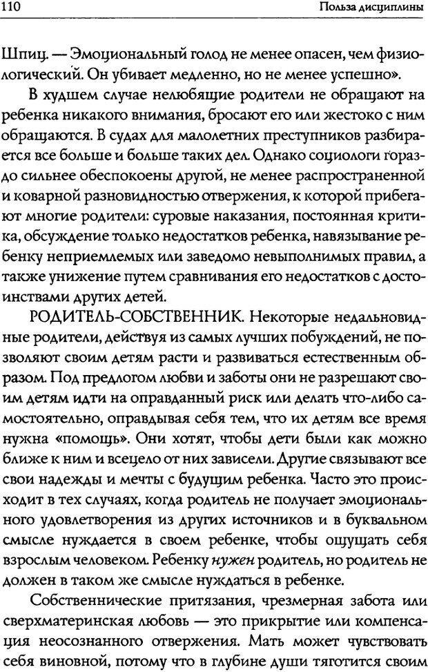 DJVU. Искусство быть родителем. Ван Пелт Н. Страница 110. Читать онлайн