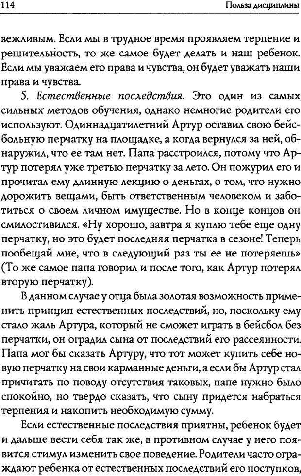 DJVU. Искусство быть родителем. Ван Пелт Н. Страница 114. Читать онлайн